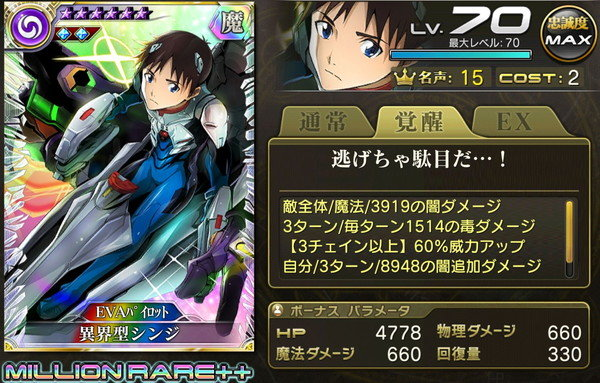 【EVAパイロット】異界型シンジ(MR).jpg