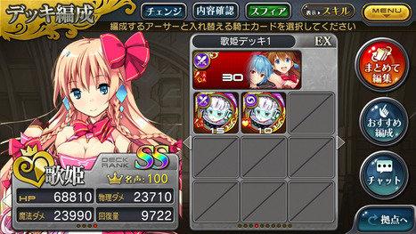 歌姫デッキEX.jpg