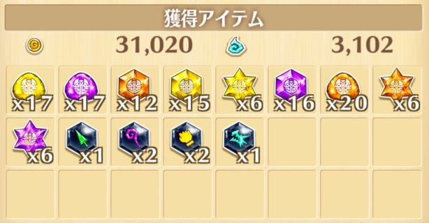 """""""集え友情エンチャント!""""の報酬例"""