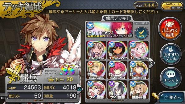 PS版傭兵デッキ.jpg
