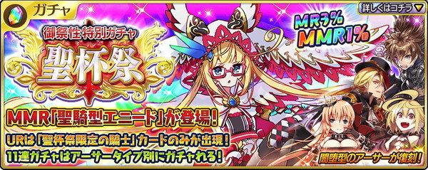 御祭性特別聖杯祭ガチャ開催!.jpg