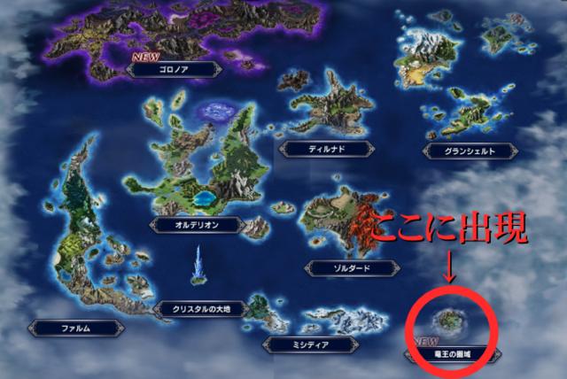 竜王の圏域