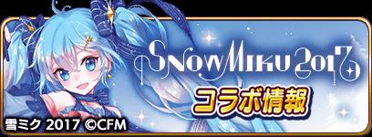 17021000_4W4XtH84_snowmiku_info_ba