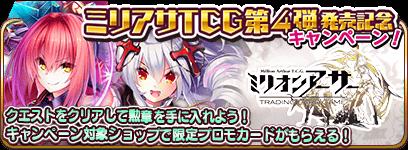 ミリオンアーサーTCG第4弾発売記念キャンペーン!.png