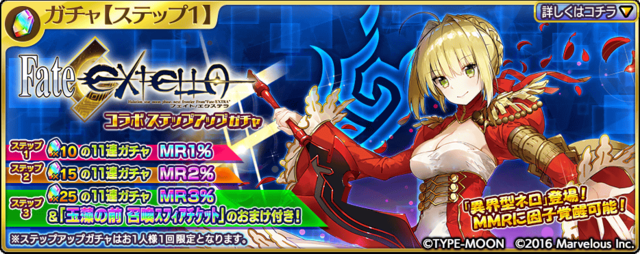 17022000_Tv5bGMEc_g_fategacha1step1_l