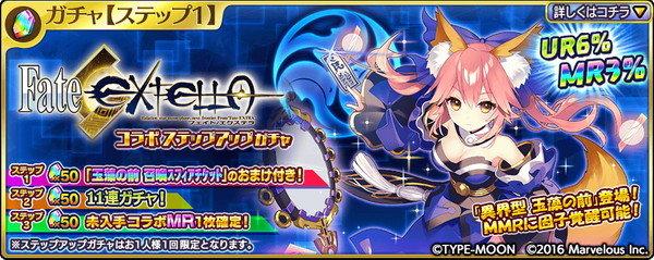 「Fate/EXTELLAコラボ-異界型玉藻の前-」ステップアップガチャが登場!.jpg