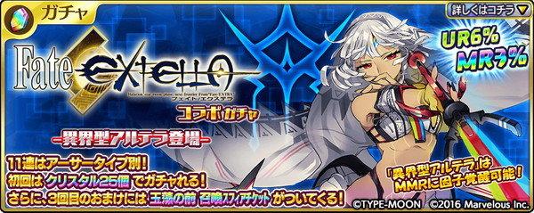 「Fate/EXTELLAコラボ-異界型アルテラ-」ガチャが登場!.jpg