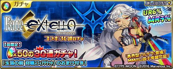 【1回限定30連】「Fate/EXTELLAコラボ-異界型アルテラ-」30連ガチャが登場!.jpg