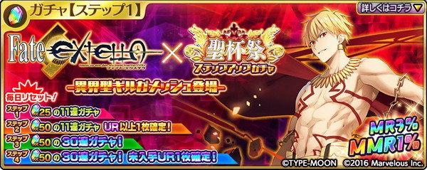 「Fate/EXTELLA×聖杯祭-異界型ギルガメッシュ-」ステップアップガチャが登場!