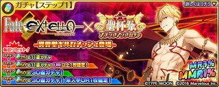 「Fate/EXTELLA×聖杯祭-異界型ギルガメッシュ-」ステップアップガチャが登場!.jpg
