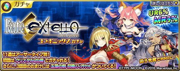 「Fate/EXTELLAコラボミックス」ガチャが登場!.jpg