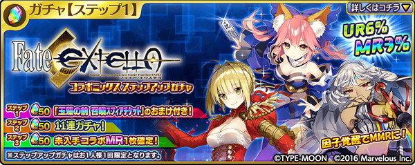 「Fate/EXTELLAコラボミックス」ステップアップガチャが登場!