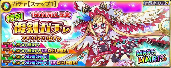 "MMR""聖騎型エニード""復刻!1600万DL記念特別復刻ステップアップガチャが登場!"
