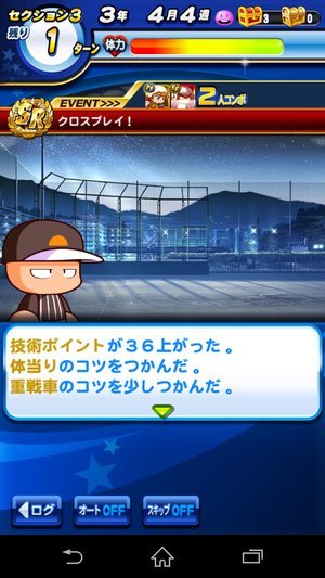 クロスプレイ!.jpg