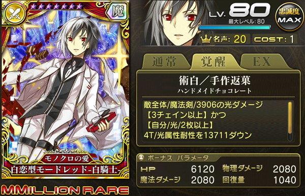 【モノクロの愛】白恋型モードレッド-白騎士-.jpg