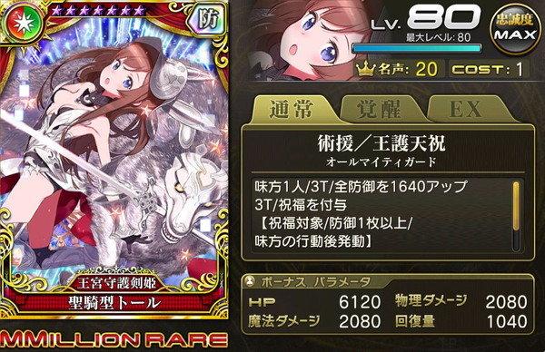 【王宮守護剣姫】聖騎型トール
