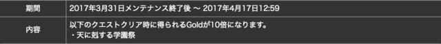 スクリーンショット 2017-03-31 18.35.23.png