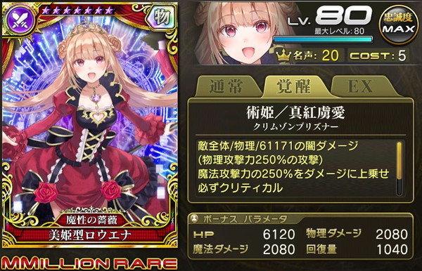 【魔性の薔薇】美姫型ロウエナ(傭兵)