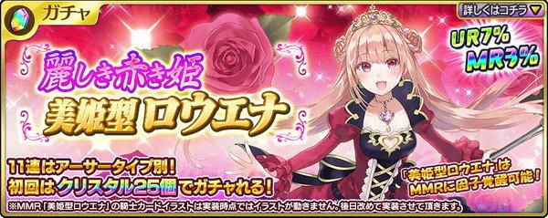 麗しき赤き姫「美姫型ロウエナ」ガチャが登場!