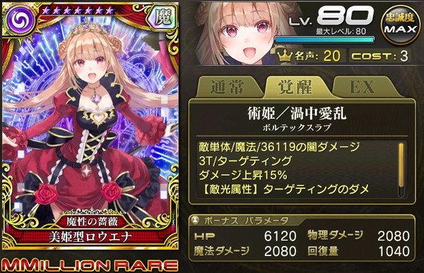 【魔性の薔薇】美姫型ロウエナ(盗賊)