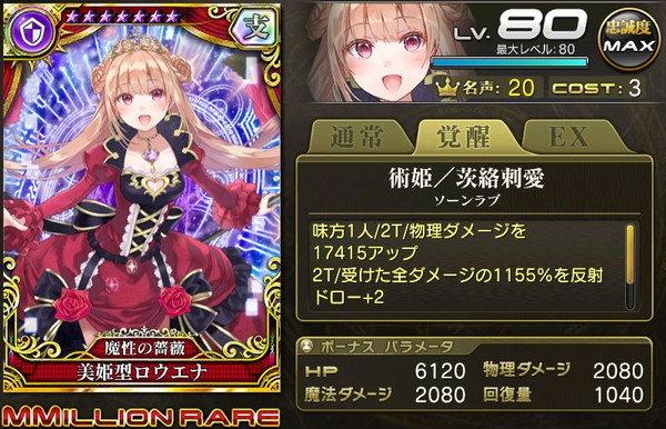 【魔性の薔薇】美姫型ロウエナ(富豪)