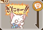 キャトラ「ぎにゃー!!」