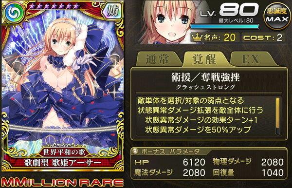 【世界平和の歌】歌劇型_歌姫アーサー(盗賊)