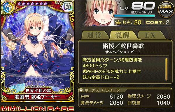 【世界平和の歌】歌劇型_歌姫アーサー(富豪)