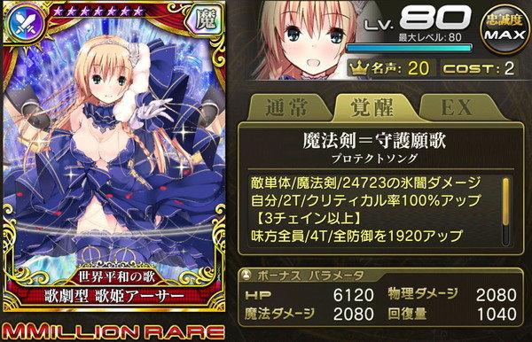 【世界平和の歌】歌劇型_歌姫アーサー(傭兵)