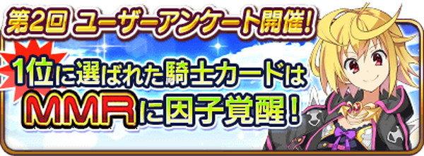 第2回ユーザーアンケート開催「MMRに覚醒してほしい騎士カードはどれ?」