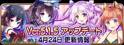 Ver.5.1.5アップデート!4月24日の更新情報!