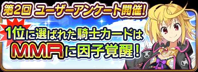 第2回ユーザーアンケート開催「MMRに覚醒してほしい騎士カードはどれ?」.png