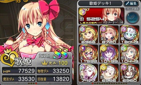 歌姫デッキ