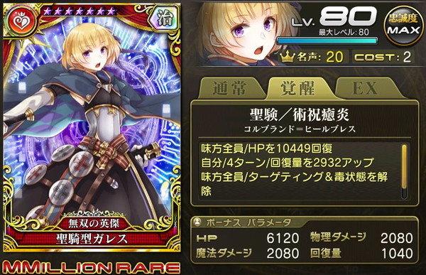 【無双の英傑】聖騎型ガレス(歌姫)
