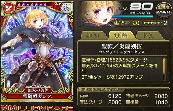 【無双の英傑】聖騎型ガレス(傭兵)