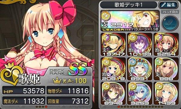 歌姫デッキ.jpg