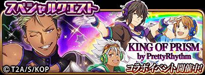KING OF PRISMコラボ記念ログインボーナス!