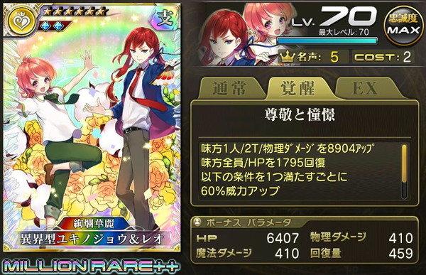 【憧れの存在】異界型ユキノジョウ&レオ(歌姫)