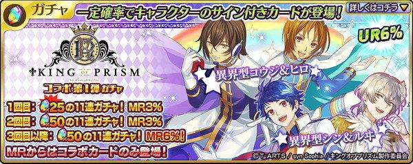 KING OF PRISMコラボ第一弾ガチャ開催!.jpg