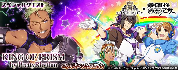 『KING OF PRISM by PrettyRhythm』コラボイベント開催!.png