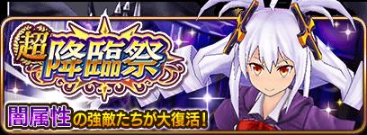 超降臨祭イベント開催!.png