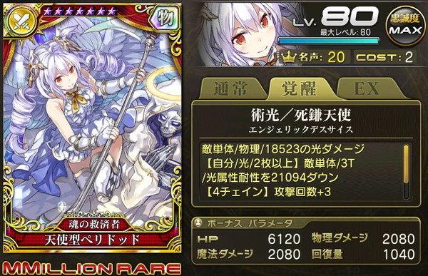 【魂の救済者】天使型ペリドッド(傭兵).jpg