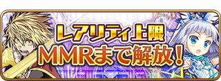 「アーサー 剣術の城」と「複製型エル」のレアリティ上限がMMRまで解放!.jpg