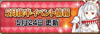 5月24日の更新情報!.png