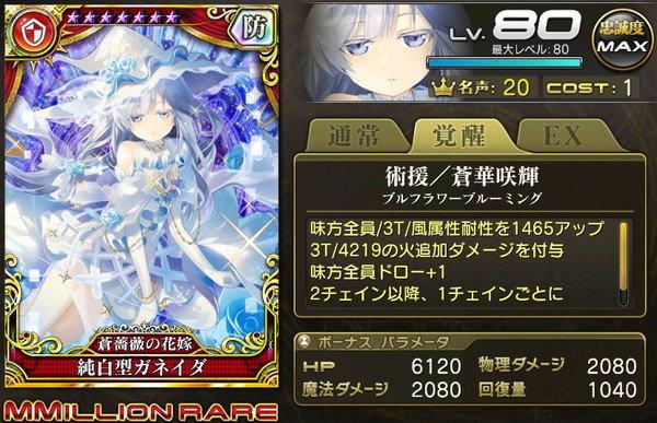 【蒼薔薇の花嫁】純白型ガネイダ(富豪)