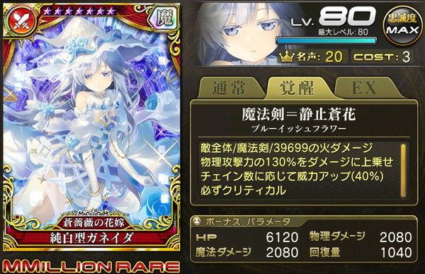 【蒼薔薇の花嫁】純白型ガネイダ(傭兵)