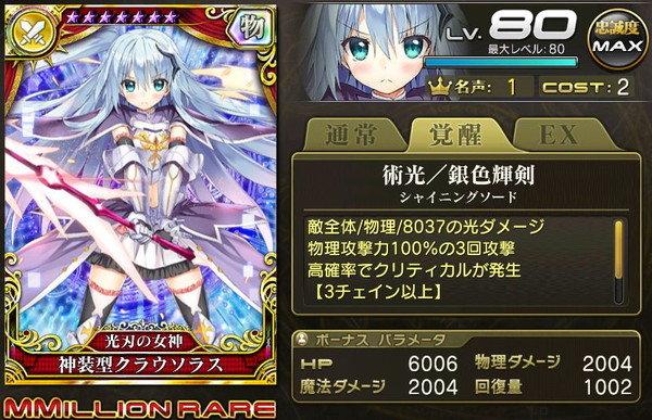 【光刃の女神】神装型クラウソラス.jpg