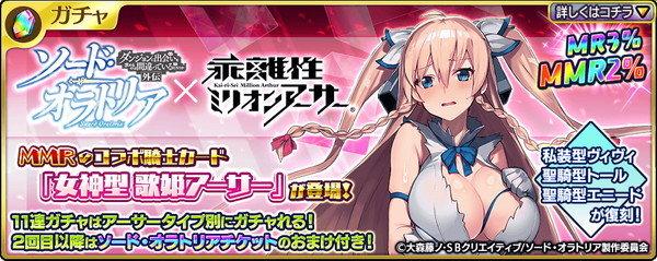 「女神型 歌姫アーサー」が登場!ソード・オラトリア×ミリオンアーサーガチャ開催!