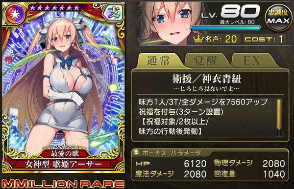女神型 歌姫アーサー