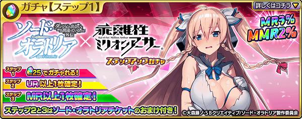 「女神型 歌姫アーサー」が登場!ソード・オラトリア×ミリオンアーサーステップアップガチャ開催!